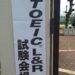 写真付き解説!TOEIC会場電気通信大学寝屋川市駅からのアクセス