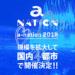 a-nation2018大阪の出演順・タイムテーブルはいつ発表?当日何時?